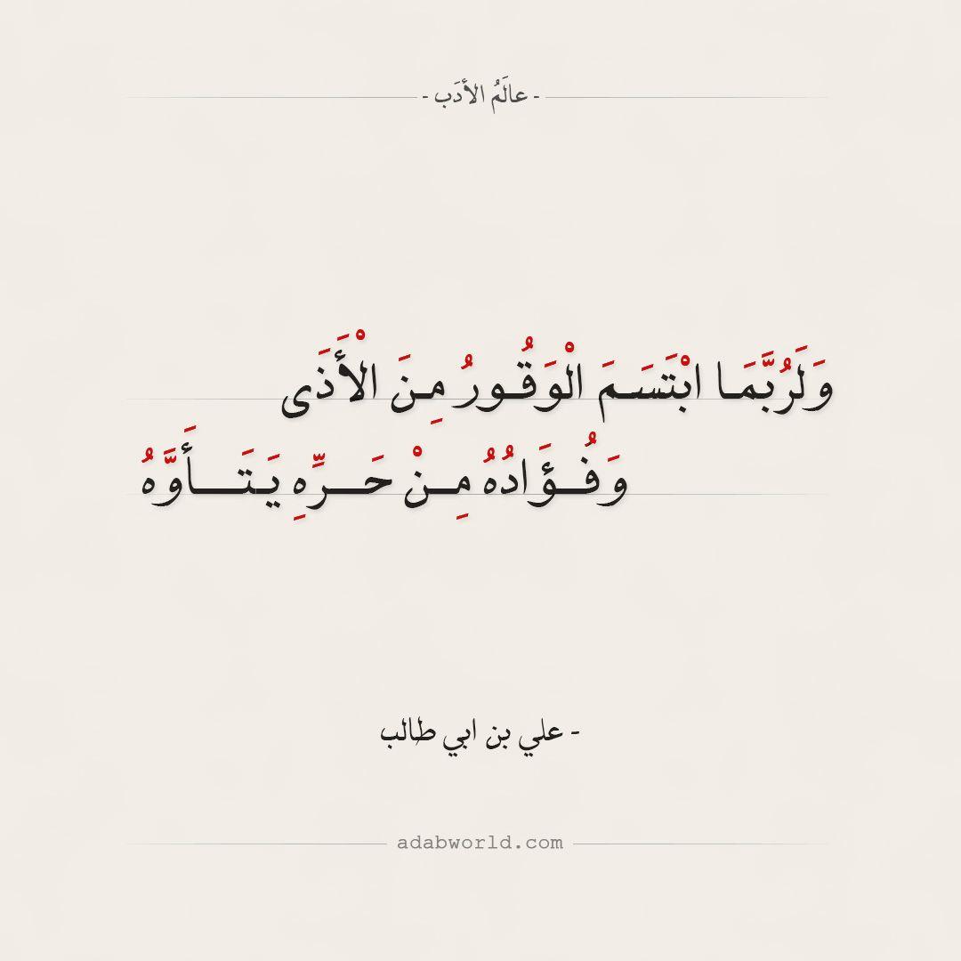 من اجمل اقوال علي بن ابي طالب عالم الأدب Words Quotes Islamic Love Quotes Study Quotes
