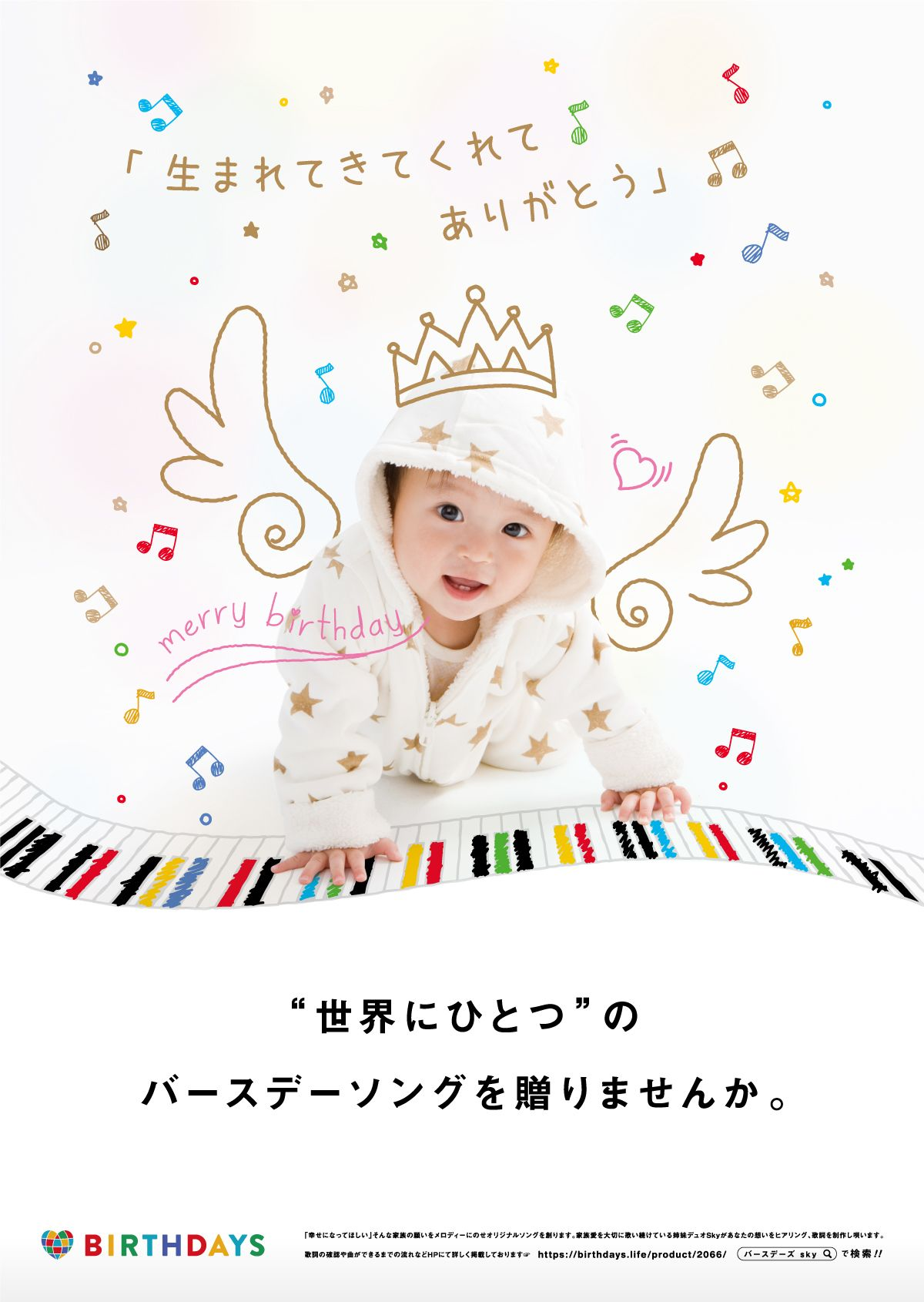 赤ちゃんのかわいいポスターデザイン。写真と手書きを組み合わせた