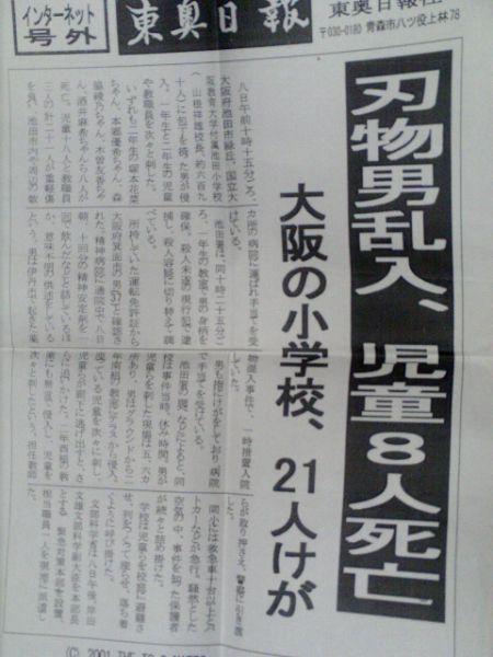 東奥日報 号外/2001年6月8日/附...