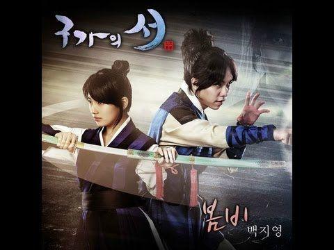 Baek Ji Young Spring Rain Gu Family Book Ost Lyrics Han Rom