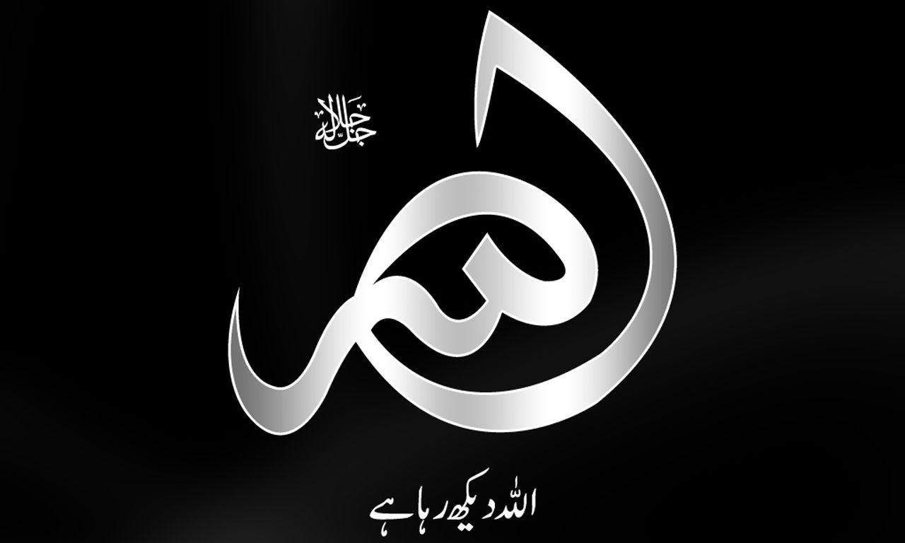Unduh 99 Wallpaper Allah Pc Gratis