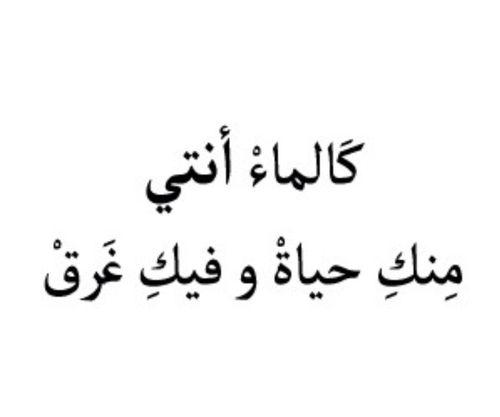 انتي حياتي Cool Words Arabic Love Quotes Funny Arabic Quotes
