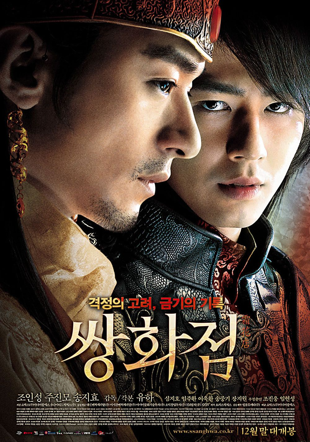 A Frozen Flower Main Characters Jo In Sung And Ju Jin Mo The Lover Is Prettier But The King Is Much More Inte A Frozen Flower Korean Drama Movies Jo In Sung