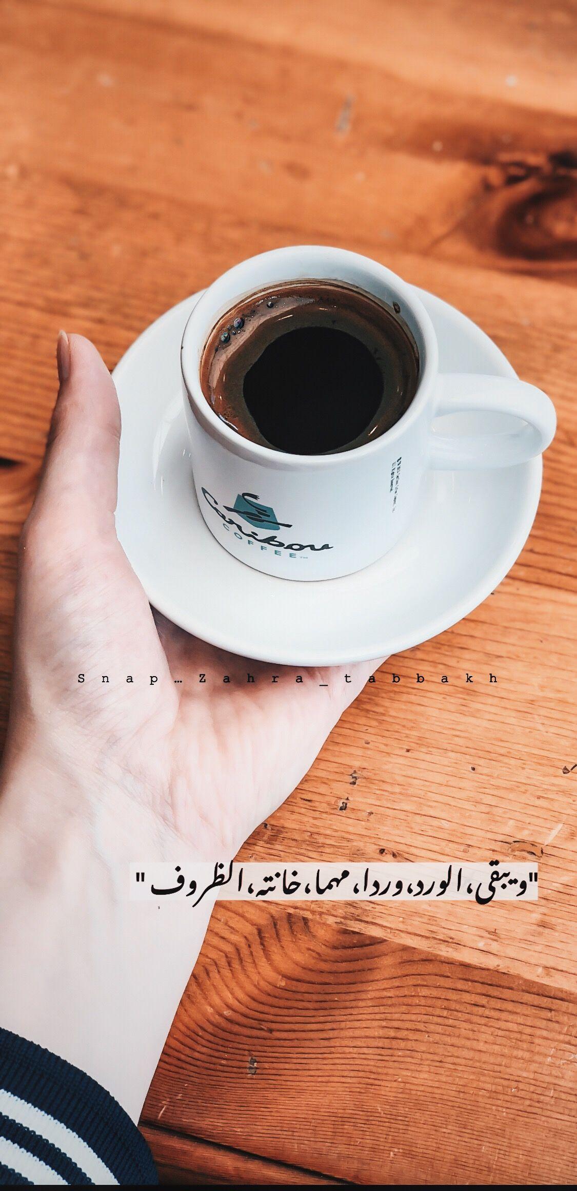 ويبقى الورد وردا مهما خانته الظروف Arabic Quotes Poetic Words Coffee Quotes