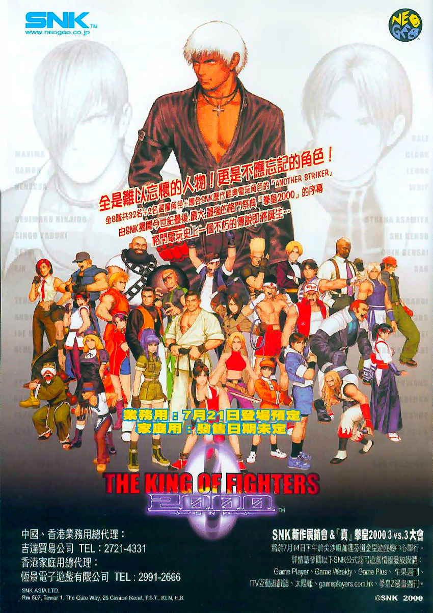 The King Of Fighters 2000 Flyer King Of Fighters Retro Gaming