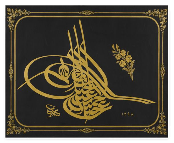 Samir E Persian Calligraphy Calligraphy Lessons Art