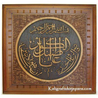 Kaligrafi Surat Al Kautsar Ukir Kayu Kaligrafi Ukir