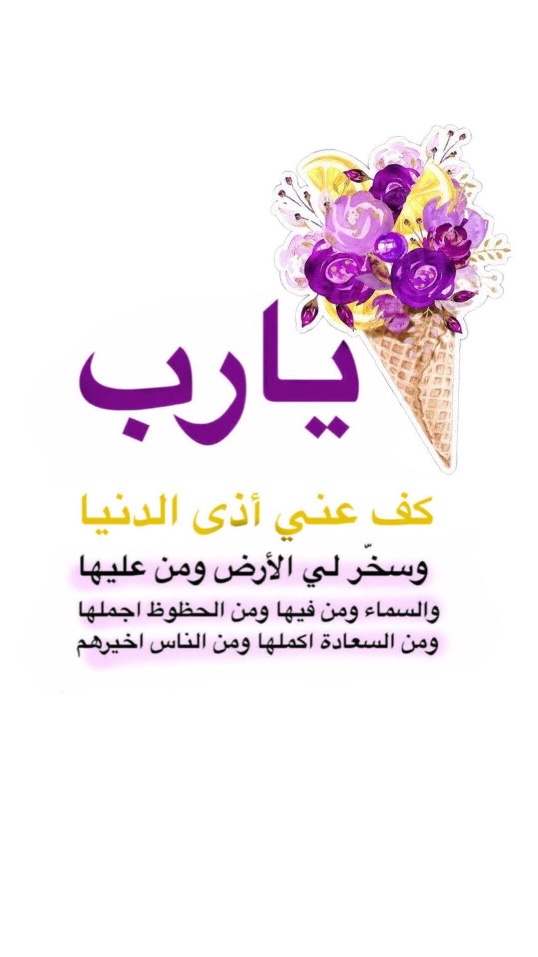 Pin By الأثر الجميل On دعاء Beautiful Islamic Quotes Islamic Quotes Quotes