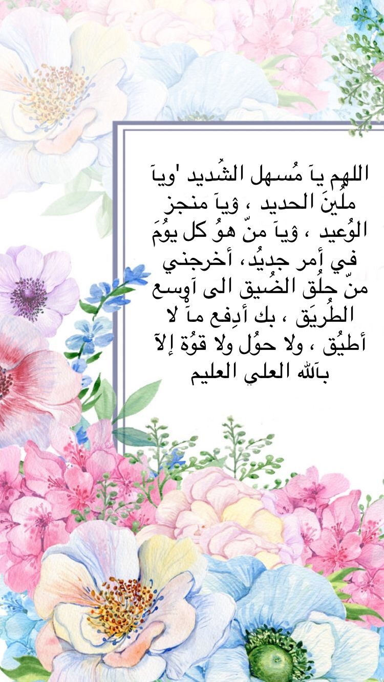 Pin By زمردة 2 On عربي Beautiful Islamic Quotes Islamic Quotes Quran Islamic Pictures