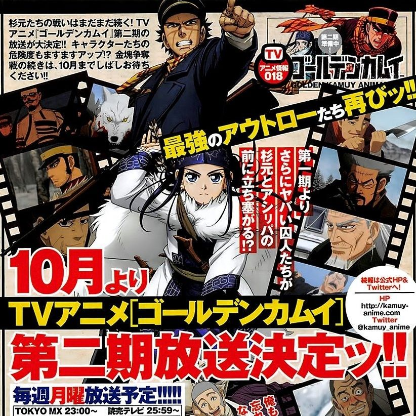 """The premiere of the second season """"GOLDEN KAMUY"""" will be"""