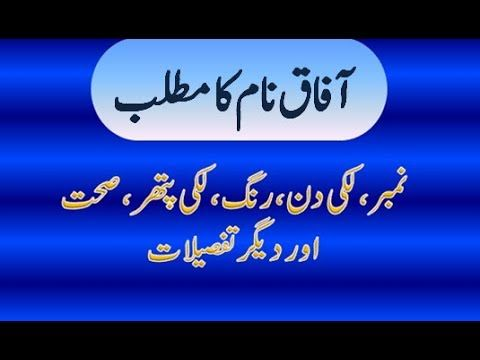 Afaq Name Meaning in Urdu   Afaq Naam ka Matlab   آفاق نام ...