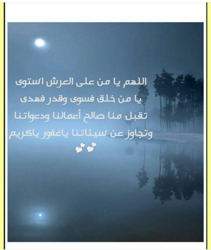 اللهم تقبل منا صالح اعمالنا Weather Screenshot Lockscreen Screenshot Screenshots