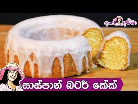 Youtube Butter Cake Sri Lankan Recipes Food