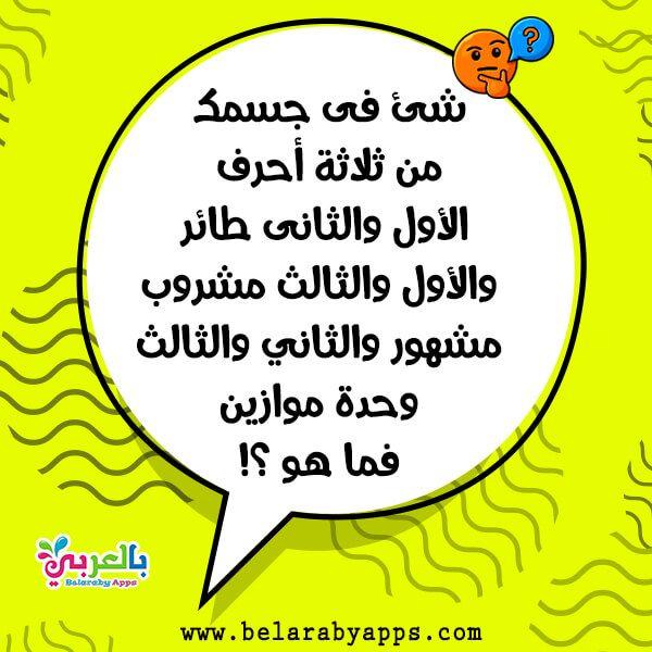 شغل مخك مع ألغاز غامضة مع الحل فوازير جامدة شيقة بالعربي نتعلم