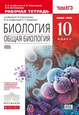 Скачать рабочая тетрадь по биологии 10 класс пономарева.