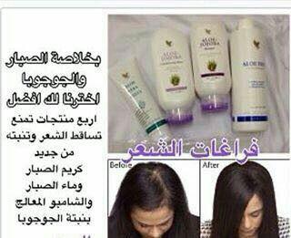 مجموعه لعلاج تساقط الشعر وانبات الشعر Forever Living Products Forever Products Beauty