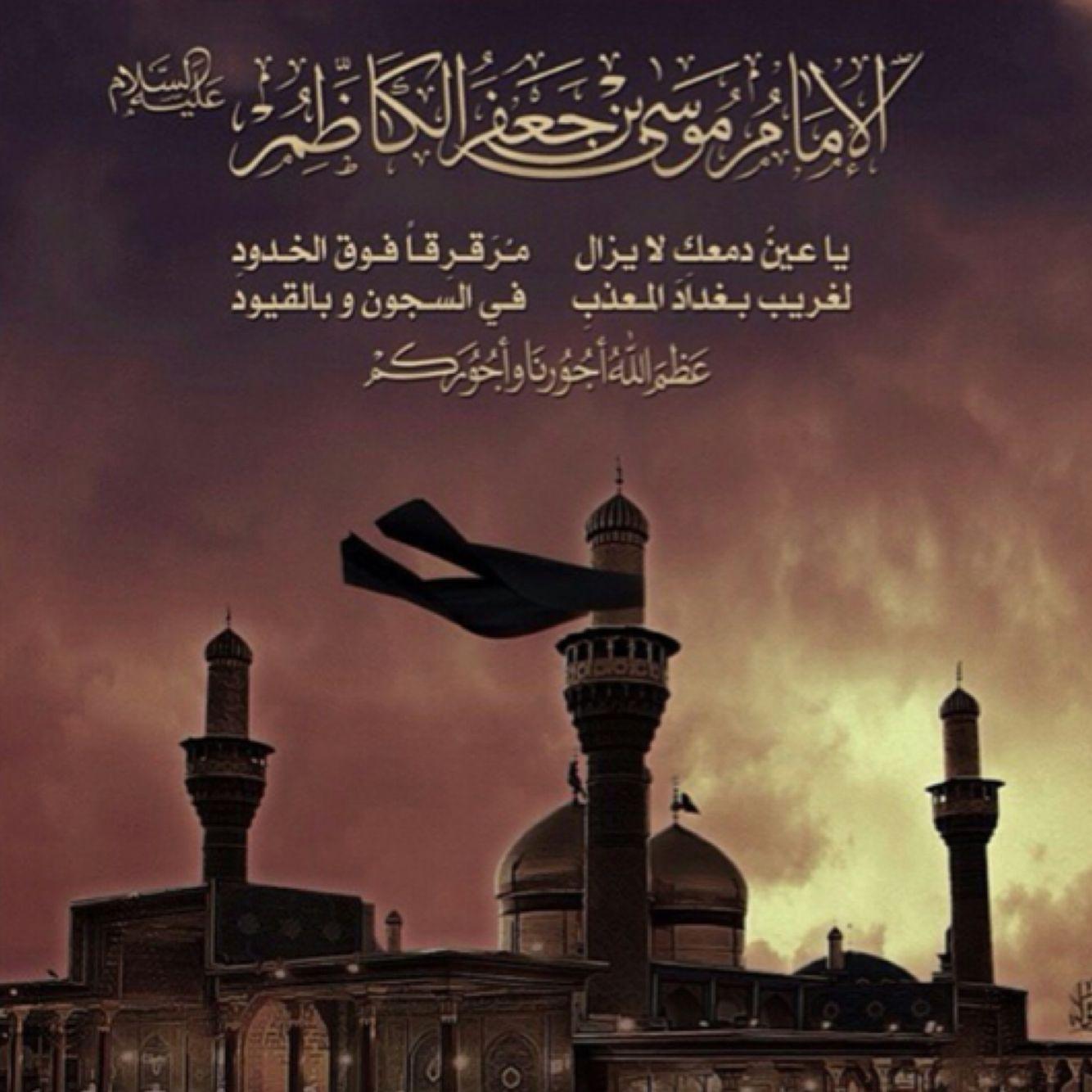 يا موسي ابن جعفر ايها الكاظم صلواة الله عليك Pictures Movie Posters History