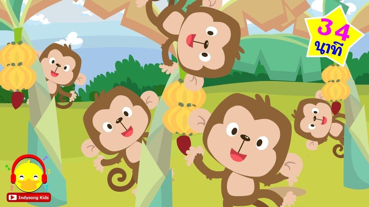 เพลงล งเจ ยกๆ แบบใหม New Monkey Song เพลงเด กอน บาล 34 นาท Indysong การ ต น เพลง
