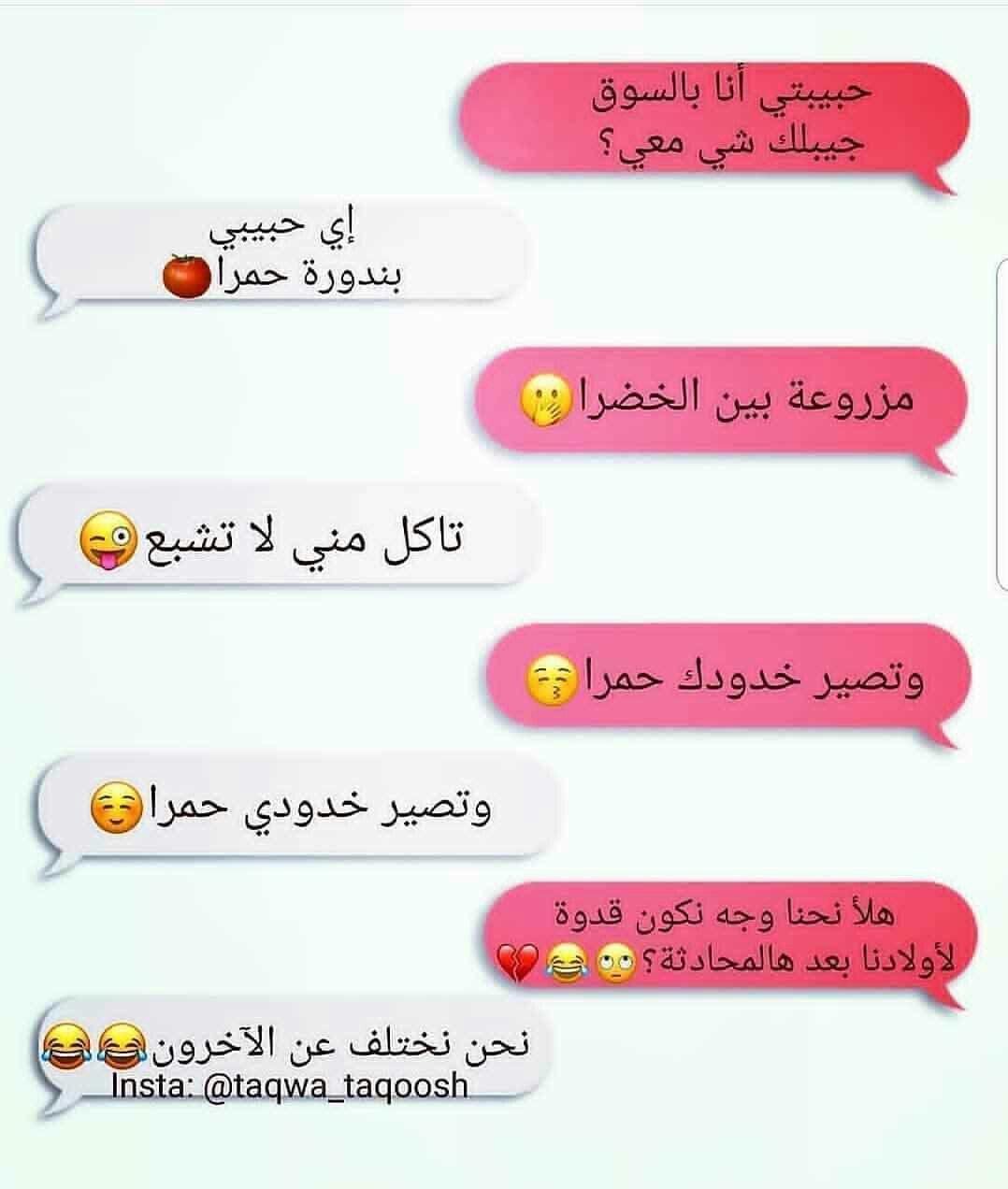 ههههههه Wisdom Quotes Life Funny Comments Arabic Funny