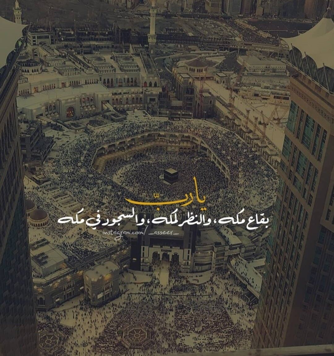 Pin By ليدي On اطهر بقاع الأرض Lettering Islamic Quotes Mecca