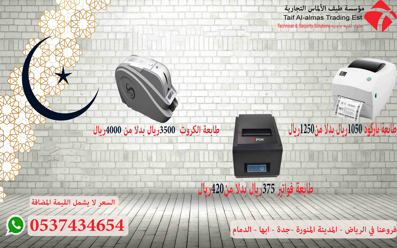 طابعة باركود طابعة فواتير رول فواتير Home Appliances Iwb Taif