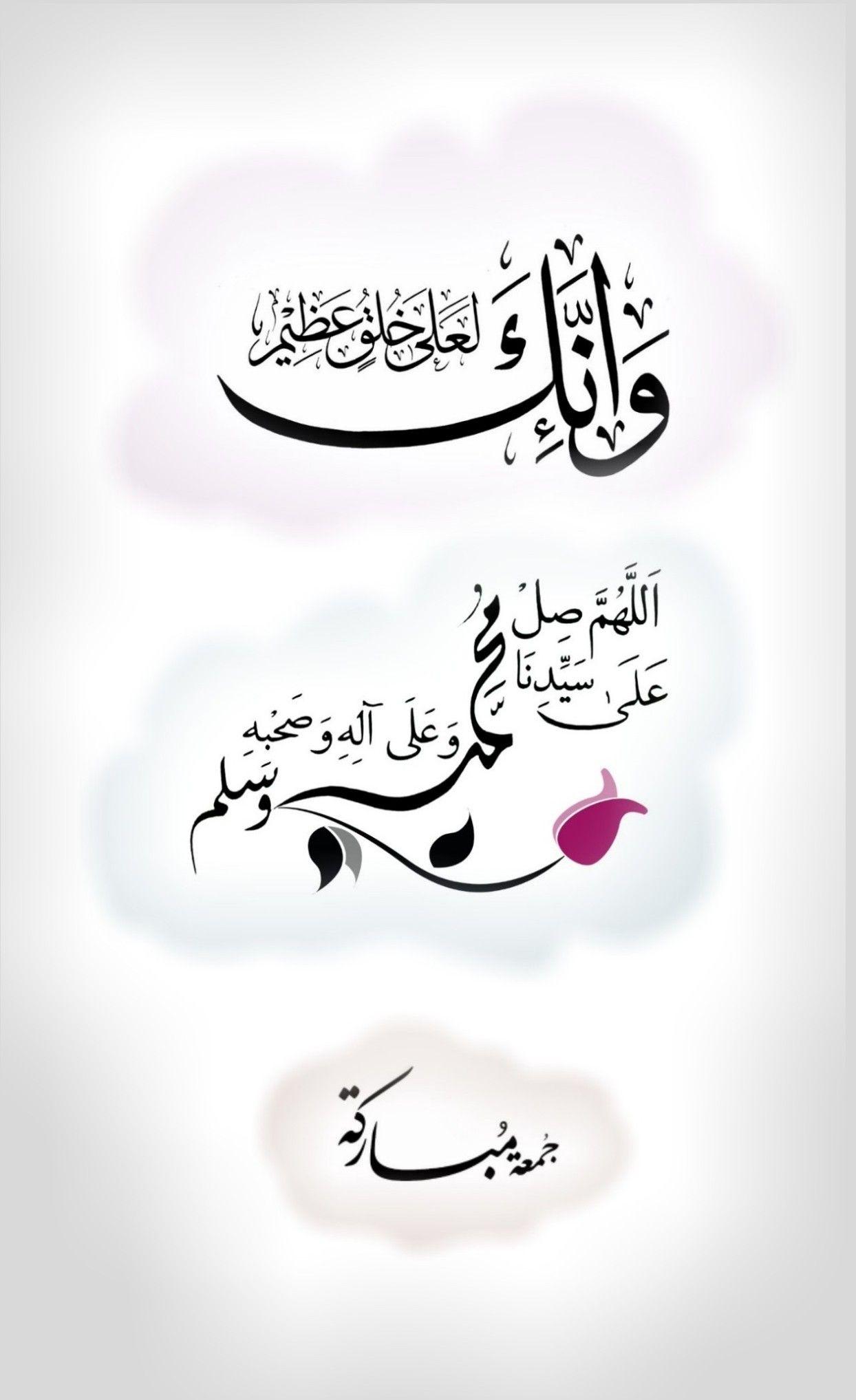 و إ ن ك ل ع لى خ ل ق ع ظ يم اللهم صل وسلم وبارك على نبينا محمد ﷺ جمعــــة مباركــــة Beautiful Quran Quotes Quran Quotes Love Islamic Quotes Wallpaper