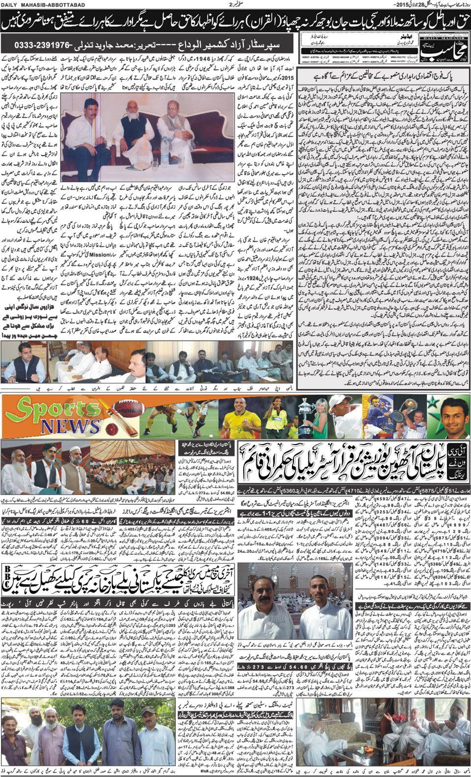 Daily Mahasib Abbottabad Edition Online EPaper Pakistan