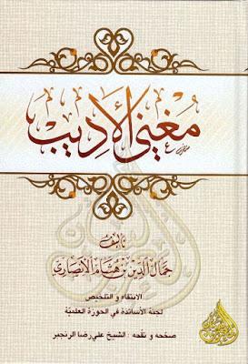 مغني الأديب لابن هشام تحقيق علي رضا الرنجبر Pdf Arabic Calligraphy Books Arabic
