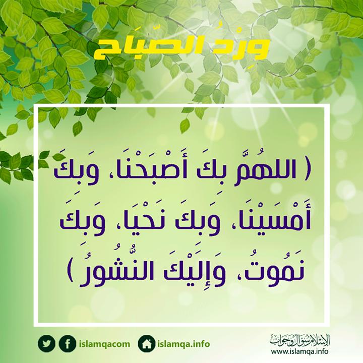 أذكار الصباح والمساء الصحيحة من موقع الإسلام سؤال وجواب Http Ift Tt 1p5erfd Islam Herbs