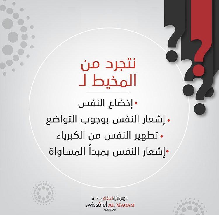 Pin By Swissotel Al Maqam Makkah On Swissotel Al Maqam Makkah Makkah Cards Against Humanity Gag