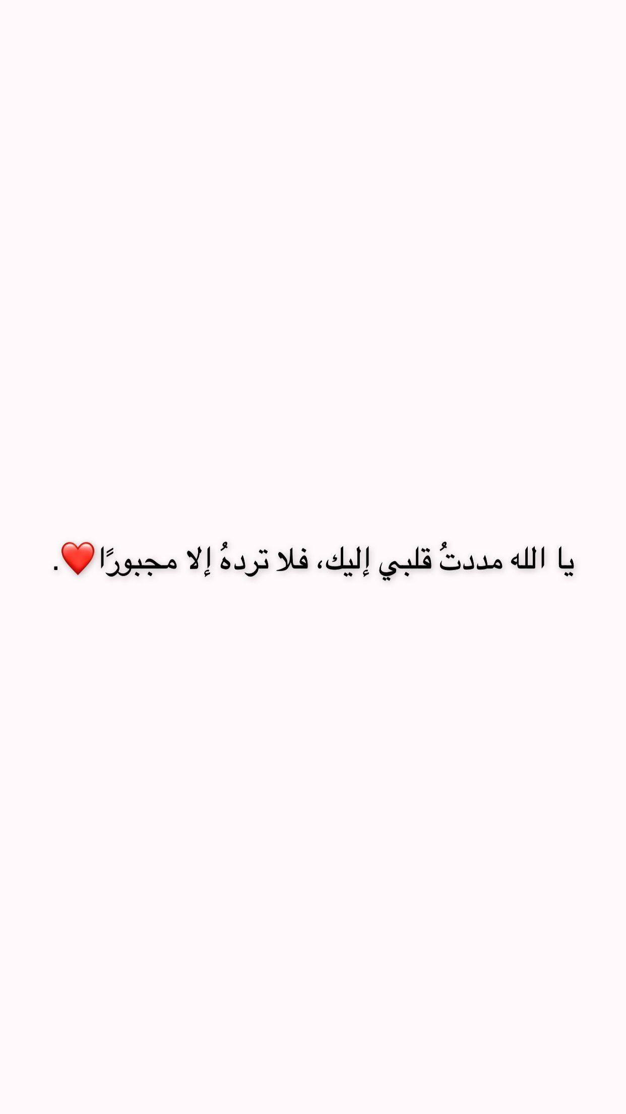 Pin By Yusra Asmar On Snapchat Cheer Up Quotes Quran Quotes Verses Words Quotes