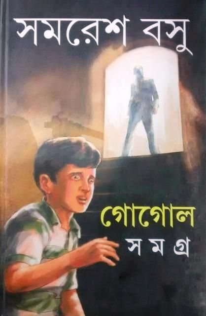Rachanabali tarashankar pdf bandopadhyay