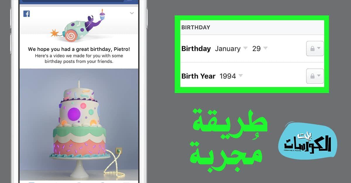Pin By Abdallahmahmoudhassan On Coursesshome Birthday Posts Birth Year Birth