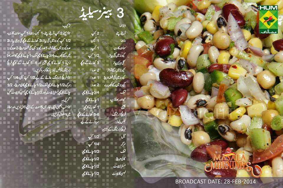 Three Beans Salad Cooking Recipes In Urdu Karahi Recipe Fruit Smoothie Recipes Healthy