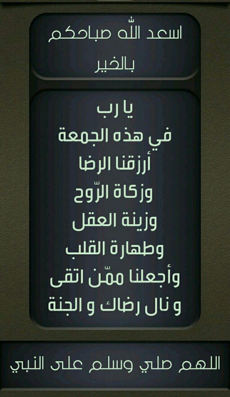 صباح الخير الجمعة جمعة مباركة دعاء اللهم صلى على النبي Photo Quotes Islam Facts Ali Quotes