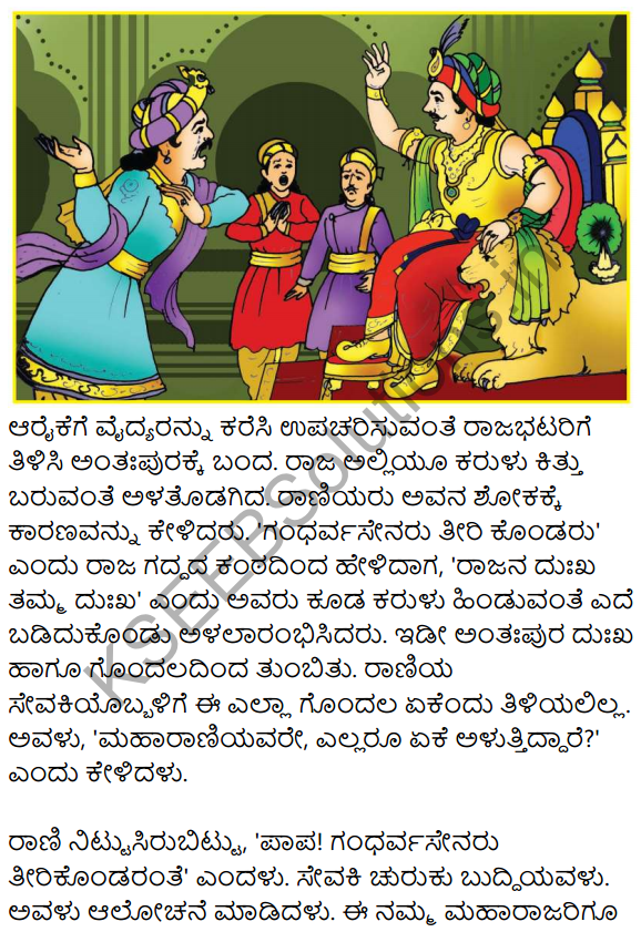 Gandharvasena Summary In Kannada 2 Textbook Chapter Books