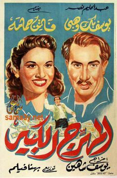 افلام كوميدية مصرية قديمة Google Search Egyptian Movies Egyptian Poster Egypt Movie