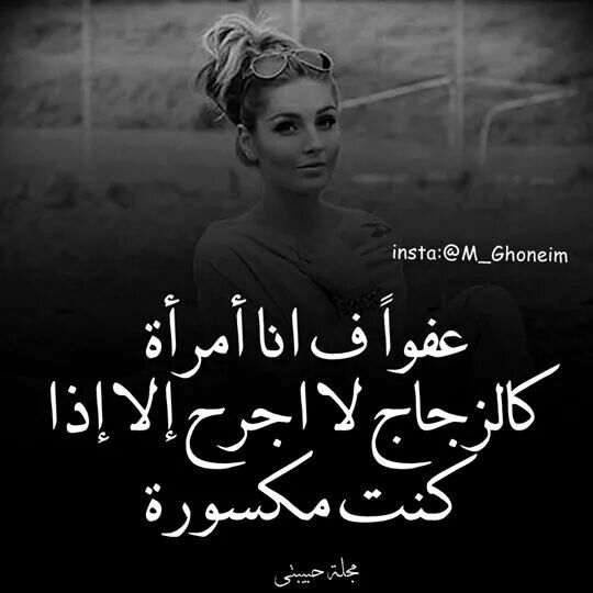 Pin By Mohammad Wattar On مقــهى أحلى الكلمات و بريـــق حروفها Besties Quotes Quran Quotes Love Woman Quotes