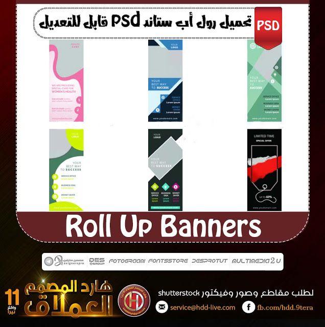 عدد 12 قالب قابل للتعديل لل رول أب ستاند Roll Up Banners لعرض البنر عليها بشكل رأسي وذلك بتصميمات مخت Poster Template Free English Grammar Book Pdf Blue Poster