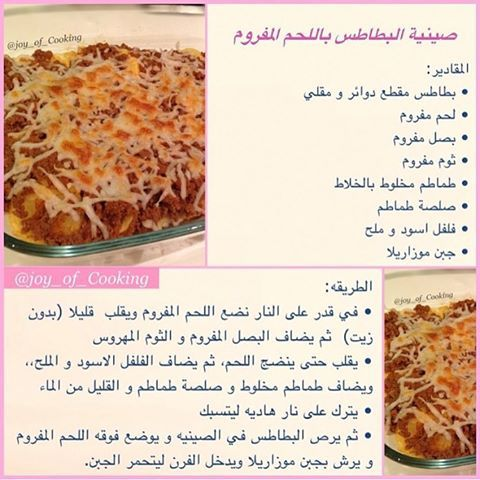 هيفاء الرياض Joy Of Cooking Instagram Photos And Videos Joy Of Cooking Food Cooking