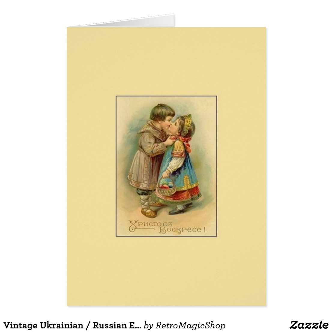Vintage ukrainian russian easter greeting card vintage vintage ukrainian russian easter greeting card m4hsunfo