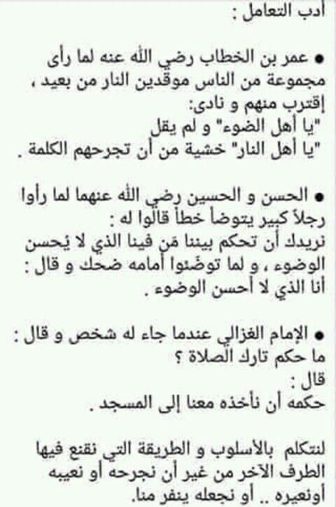أدب التعامل Words Quotes Sweet Love Quotes Islamic Quotes