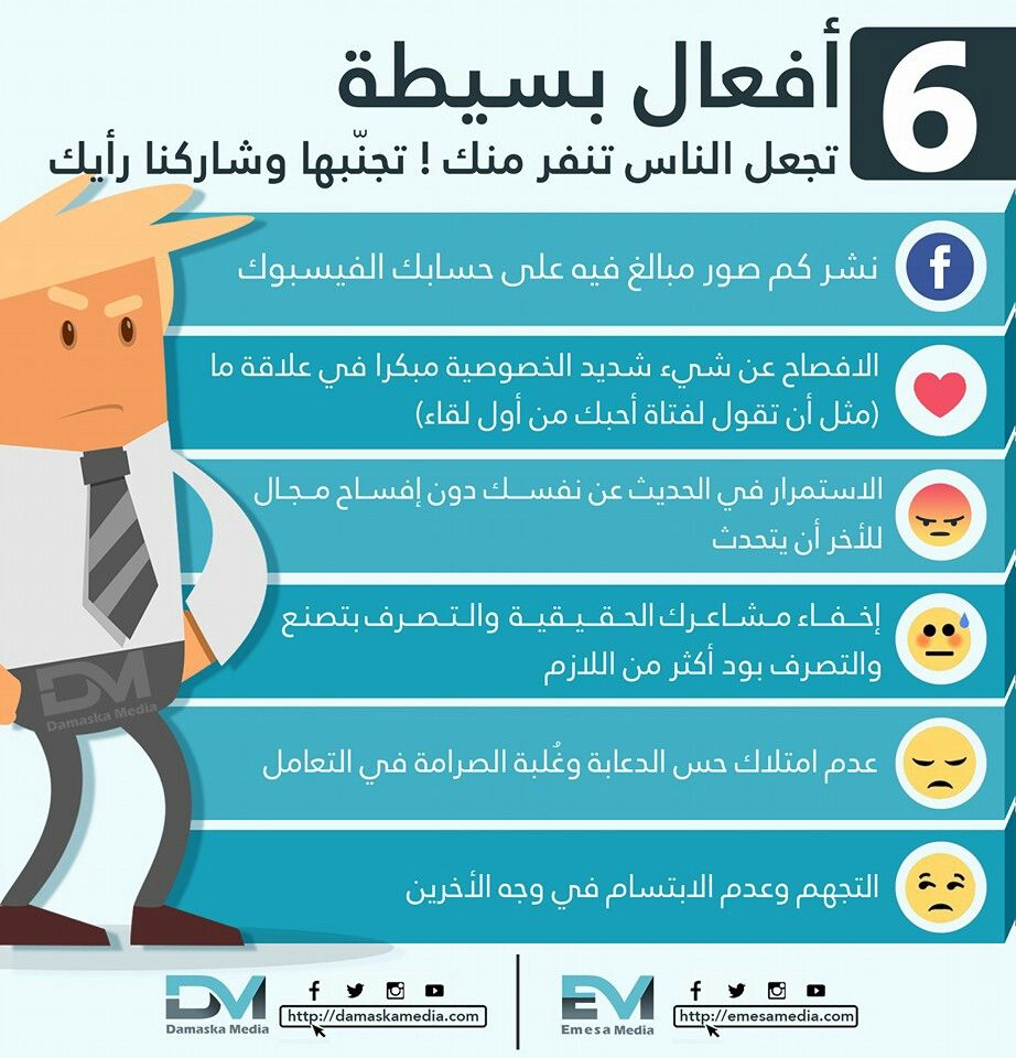 Avoid This Conducts Psychology Facts Personality Development Self Development