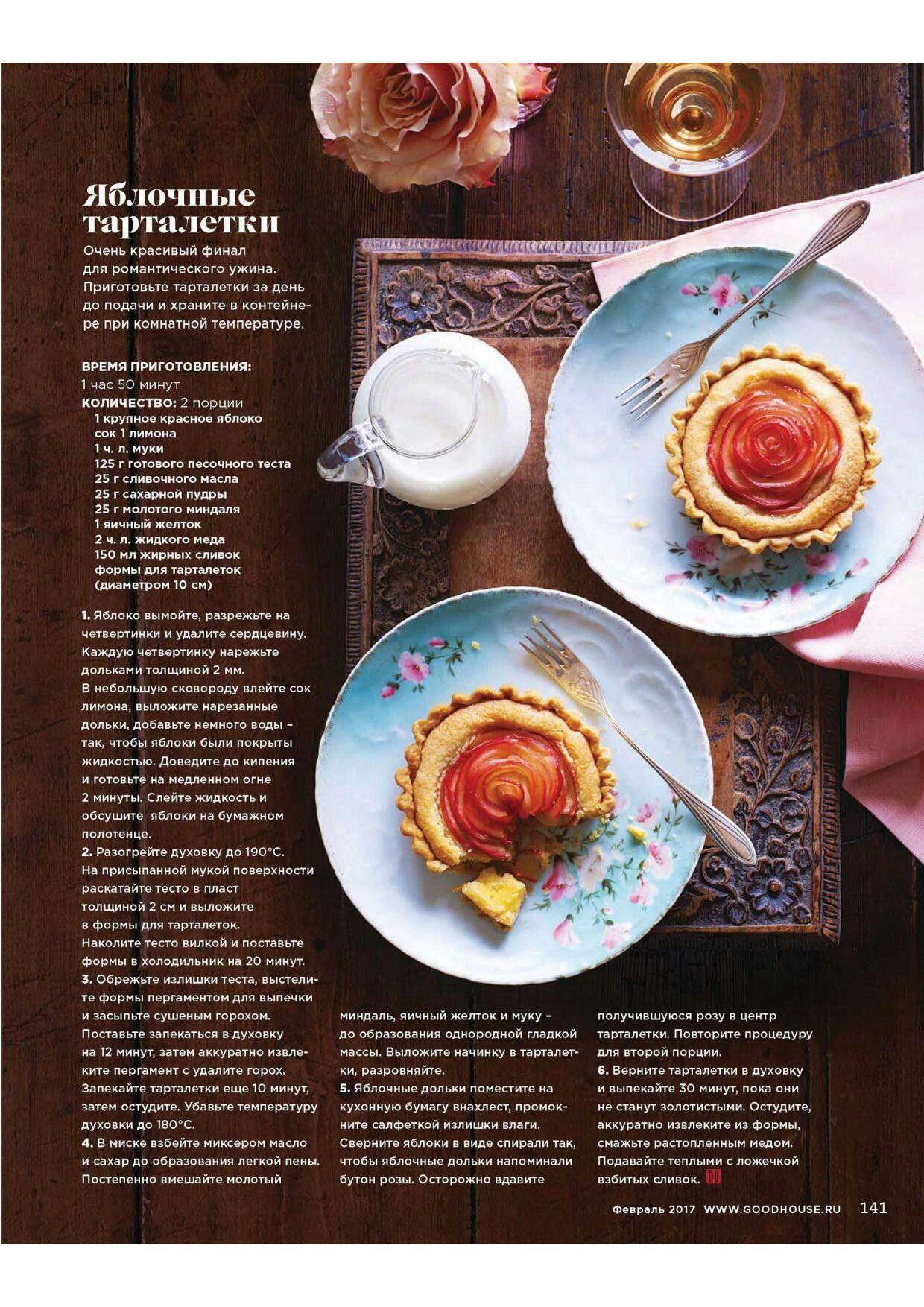 Яблочные тарталетки | Вкусняшки, Рецепты выпечки, Кулинария