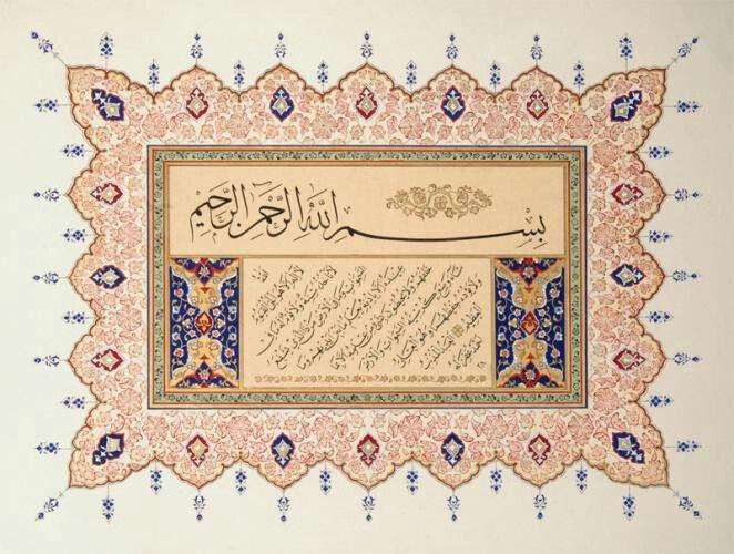 Pin By Serife Turkoglu On Nakis Ve Nakkas 2 Islamic Art Art Vintage World Maps