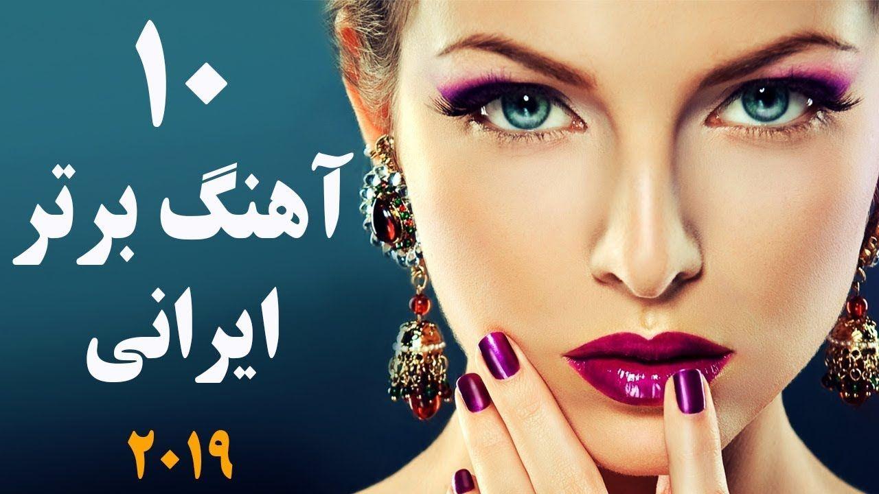 Top 10 Persian Music Persian Song 2019 گلچین بهترین آهنگ