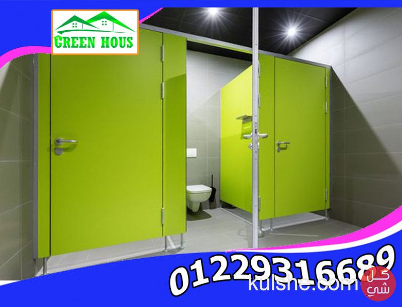 Hpl فواصل حمامات ديكور جرين هاوس شركة تركيب كبائن حمامات كومباكت Hpl خدمات أخرى متفرقات Locker Storage Storage Lockers