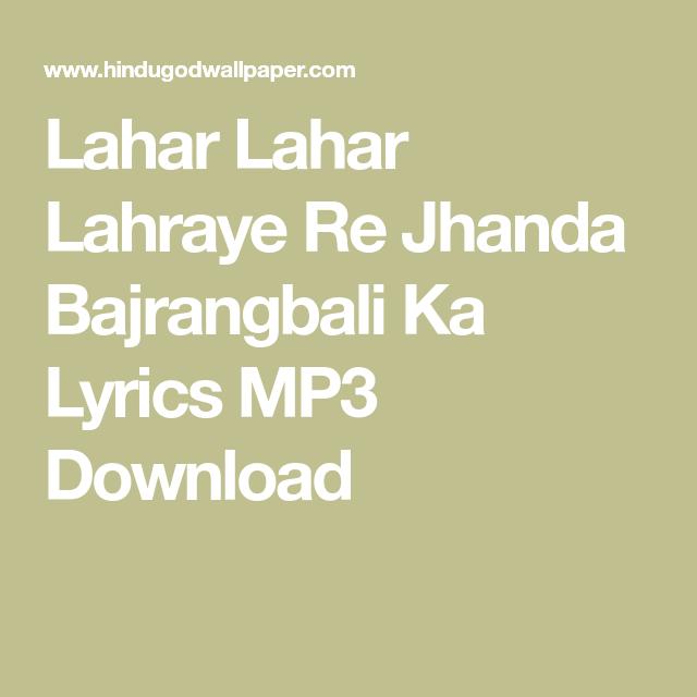 Lahar Lahar Lahraye Re Jhanda Bajrangbali Ka Lyrics Mp3 Download Bajrangbali Lyrics Devotional Songs