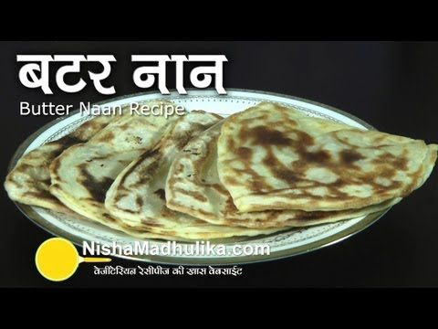 Butter naan recipe recepies to try pinterest naan recipe naan butter naan recipe nisha madhulikanaan recipeindianbutter forumfinder Images