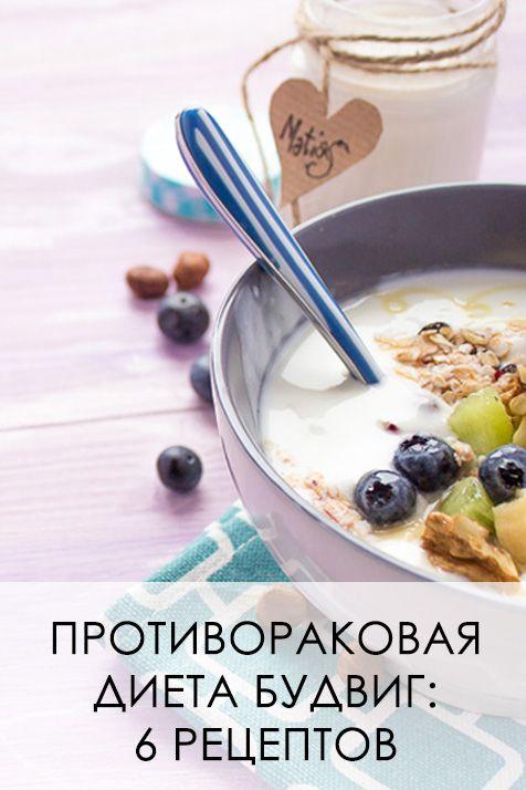 Противораковая диета джоанны будвиг протокол будвиг